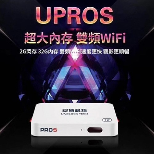 UNBLOCK TECH UBOX 7 PRO S i9 - Android 7.0 TV Box - RAM 2GB ROM 32GB