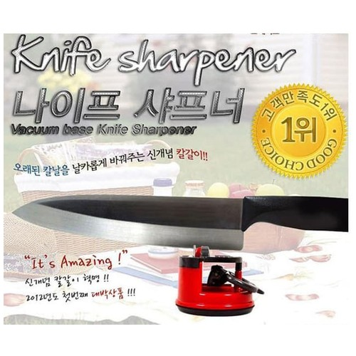 Kleva Knife Shaperner With Suction As Seen On TV