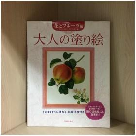 Buku Gambar Buah & Bunga