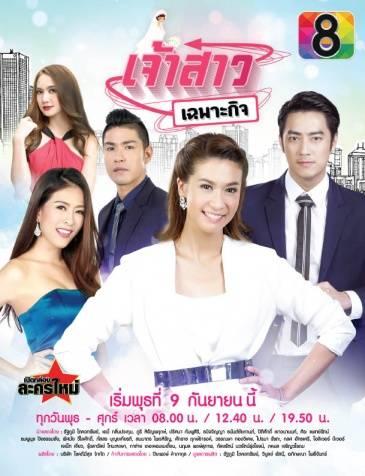 Jual JUAL DVD THAI LAKORNS BAGIAN 1